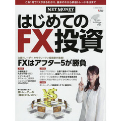 はじめてのFX投資 NET MONEY ZUU online
