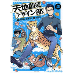 天地創造デザイン部 WHAT A STRANGE ANIMAL! TEN DE BU VOL.06