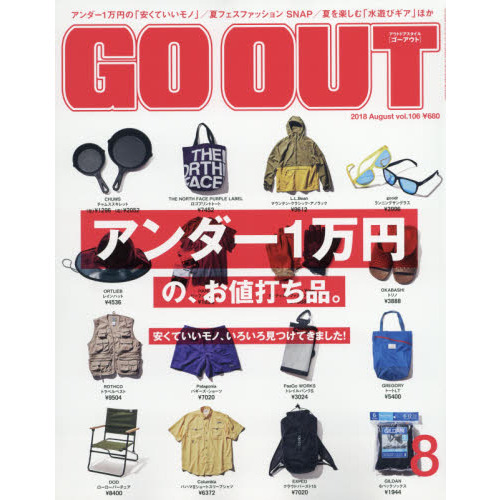 OUTDOOR STYLE GO OUT 2018年8月号