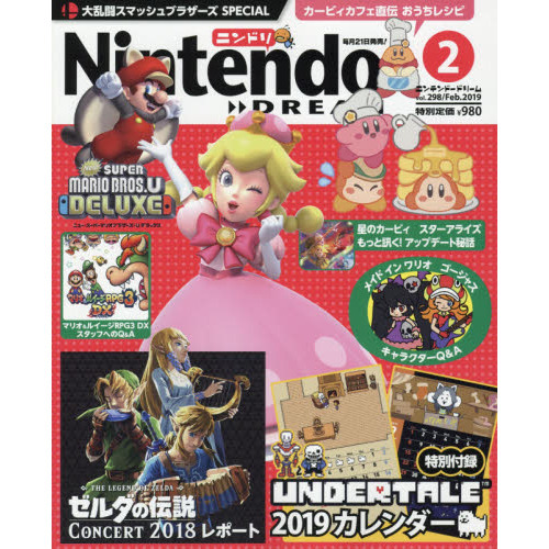 Nintendo DREAM 2019年2月号
