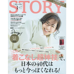STORY(ストーリィ)2020年1月号 別冊付録 COACH HOLIDAY BOOK
