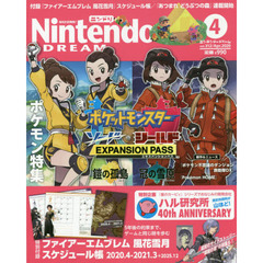 Nintendo DREAM 2020年4月号