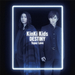 KinKi Kids/DESTINY/Topaz Love(初回盤B/CD+DVD-B)
