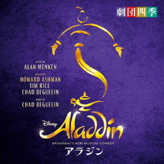 アラジン BROADWAY'S NEW MUSICAL COMEDY