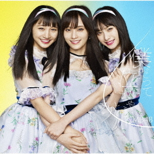 NMB48/僕だって泣いちゃうよ(通常盤/Type-A/CD+DVD)