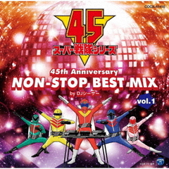 スーパー戦隊シリーズ 45th Anniversary NON-STOP BEST MIX vol.1 by DJシーザー