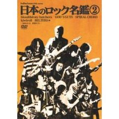 indies issue DVD series 日本のロック名鑑 2(DVD)