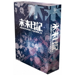 未来日記-ANOTHER:WORLD- DVD-BOX