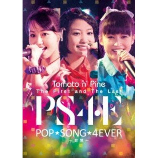 "The First and The Last Live DVD ""POP SONG 4EVER ~散開~"""