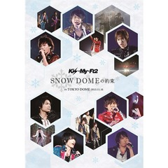 Kis-My-Ft2/SNOW DOMEの約束 IN TOKYO DOME  2013.11.16<通常盤>(DVD)