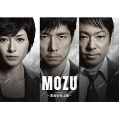 MOZU Season1 ~百舌の叫ぶ夜~ Blu-ray BOX<Season2収納可能全巻収納BOX仕様>(Blu-ray Disc)