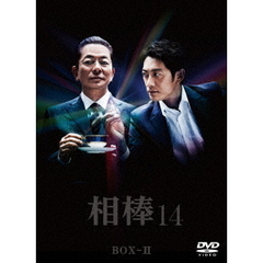 相棒 season 14 DVD-BOX II(DVD)