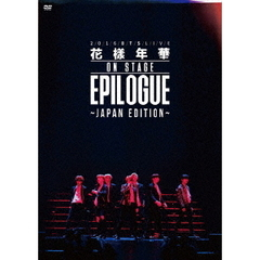 防弾少年団/2016 BTS LIVE <花様年華 on stage:epilogue>~Japan Edition~ DVD 通常盤