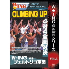 The LEGEND of DEATH MATCH/W★ING最凶伝説 Vol.6 CLIMBING UP 4対4全面対決 W★ING vs プエルトリコ軍 1992.6.11 後楽園ホール