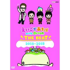 えいごであそぼ with Orton THE BEAT 2018-2019(DVD)