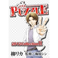 PUZZLE 2012collectionII