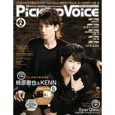 Pick-upVoice 2019年2月号 vol.131
