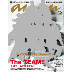 anan(アンアン) 2020年 1月29日号 No.2185 [The TEAM!!]