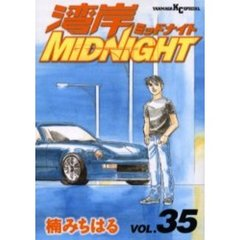 湾岸MIDNIGHT 35