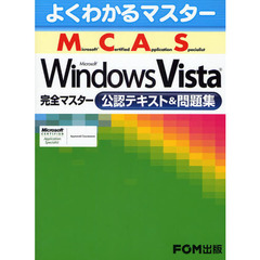 Microsoft Certified Application Specialist Microsoft Windows Vista完全マスター公認テキスト&問題集