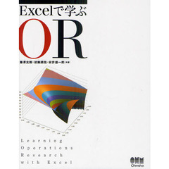 Excelで学ぶOR