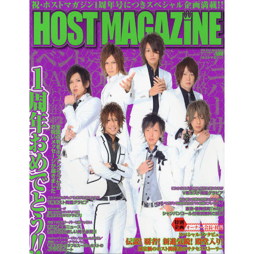 HOST MAGAZINE VOL.013(2012DEC)