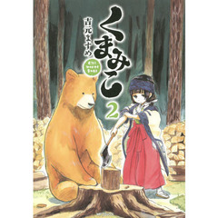 くまみこ Girl meets Bear 2