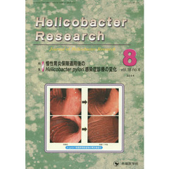 Helicobacter Research Journal of Helicobacter Research vol.18no.4(2014-8) 特集慢性胃炎保険適用後のHelicobacter pylori感染症診療の変化