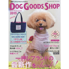 DOG GOODS SHOP vol.23(2015)