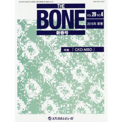 THE BONE VOL.29NO.4(2016年新春号)