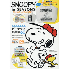 SNOOPY in SEASONS~Quotes from PEANUTS~