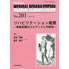 MEDICAL REHABILITATION Monthly Book No.201(2016.10) リハビリテーション看護