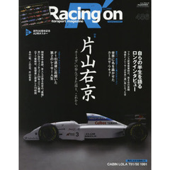 Racing on Motorsport magazine 486