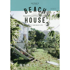 BEACH HOUSE 海を感じるインテリア issue3 CREATE YOUR BEACH LIFE!