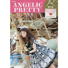 ANGELIC PRETTY IN PARIS PHOTO BOOK (e-MOOK 宝島社ブランドムック)