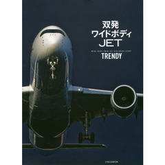 双発ワイドボディJET TRENDY WIDE-BODY TWIN JET AIRLINERS STORY