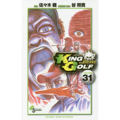 KING GOLF VOLUME31