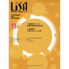 LiSA Life Support and Anesthesia Vol.24No.11(2017-11)