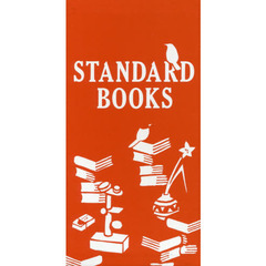 STANDARD BOOKS 第2期セット 6巻セット