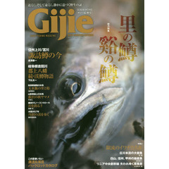Gijie TROUT FISHING MAGAZINE 2018SUMMER/AUTUMN