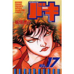 バキ New grappler Baki No.17