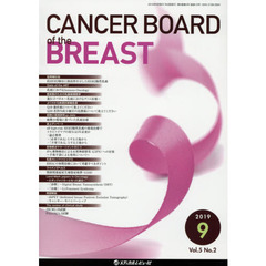 CANCER BOARD of the BREAST Vol.5No.2(2019-9)