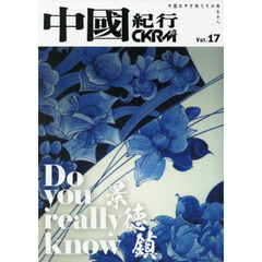 中國紀行 CKRM Vol.17 Do you really know景徳鎮