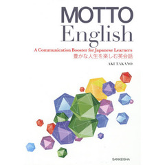 MOTTO English A Communication Booster for Japanese Leaners 豊かな人生を楽しむ英会話