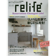 relife+ vol.36 リノベした家で、新しい人生を! タワーマンションのリノベ/コンパクトマンションを広々と住みこなすコツ