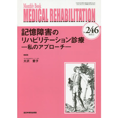 MEDICAL REHABILITATION Monthly Book No.246(2020.3) 記憶障害のリハビリテーション診療 私のアプローチ