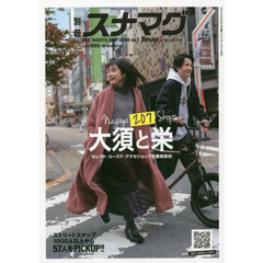 別冊スナマグ vol.1 2021 NAGOYA SHOP GUIDE
