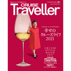 CRUISE Traveller 2021Winter 幸せのクルーズライフ2021 Cruise Style Book 2021