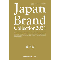 Japan Brand Collection 2021岐阜版