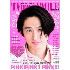 TV navi SMILE(30) 2018年11月号